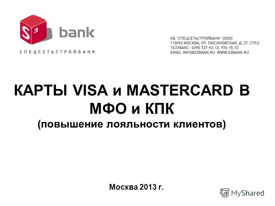 Москва 2013 г. КАРТЫ VISA и MASTERCARD В МФО и КПК (повышение лояльности клиентов)