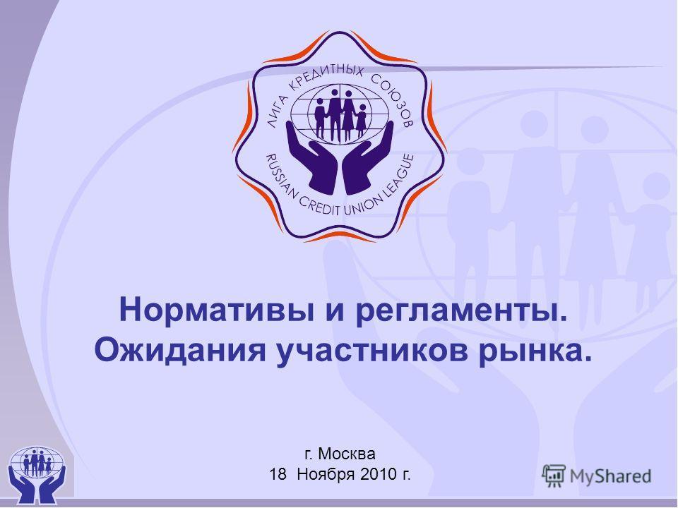Нормативы и регламенты. Ожидания участников рынка. г. Москва 18 Ноября 2010 г.