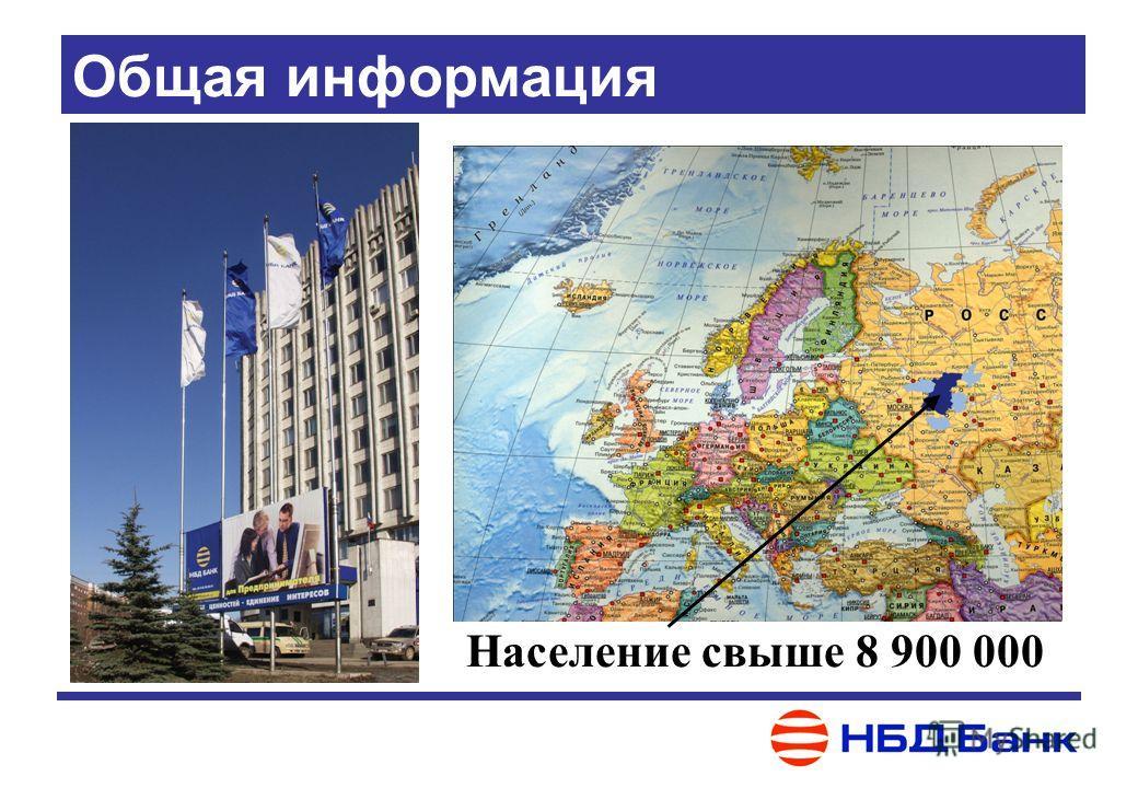 Общая информация Население свыше 8 900 000
