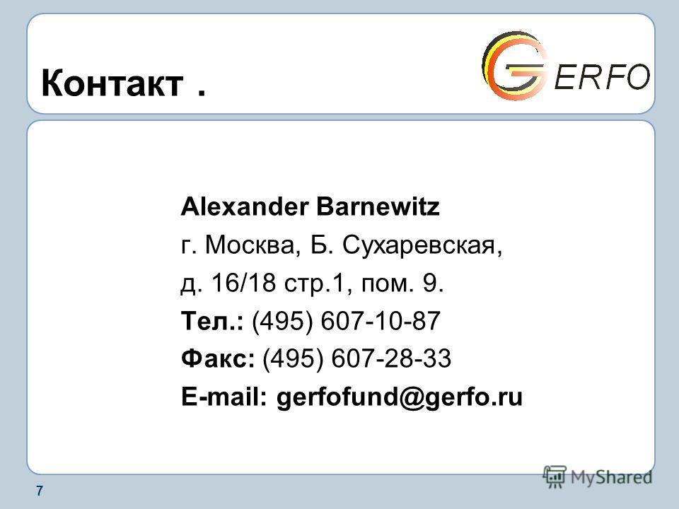7 Контакт. Alexander Barnewitz г. Москва, Б. Сухаревская, д. 16/18 стр.1, пом. 9. Тел.: (495) 607-10-87 Факс: (495) 607-28-33 E-mail: gerfofund@gerfo.ru