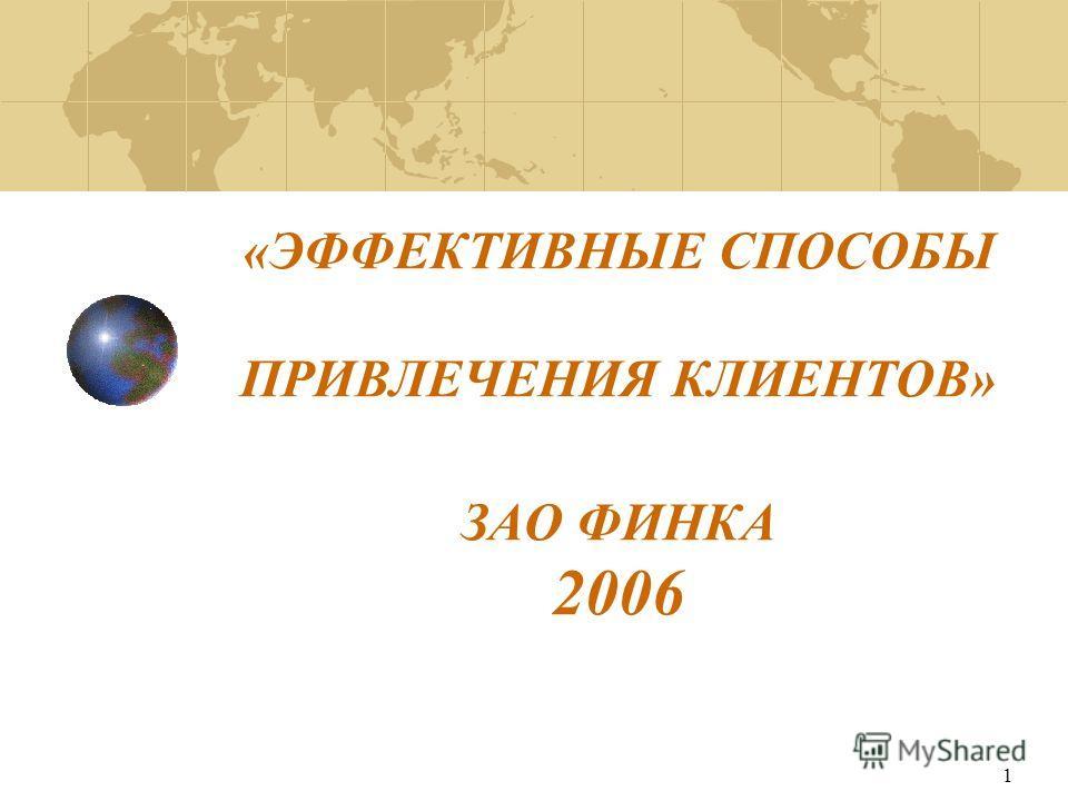 1 «ЭФФЕКТИВНЫЕ СПОСОБЫ ПРИВЛЕЧЕНИЯ КЛИЕНТОВ» ЗАО ФИНКА 2006