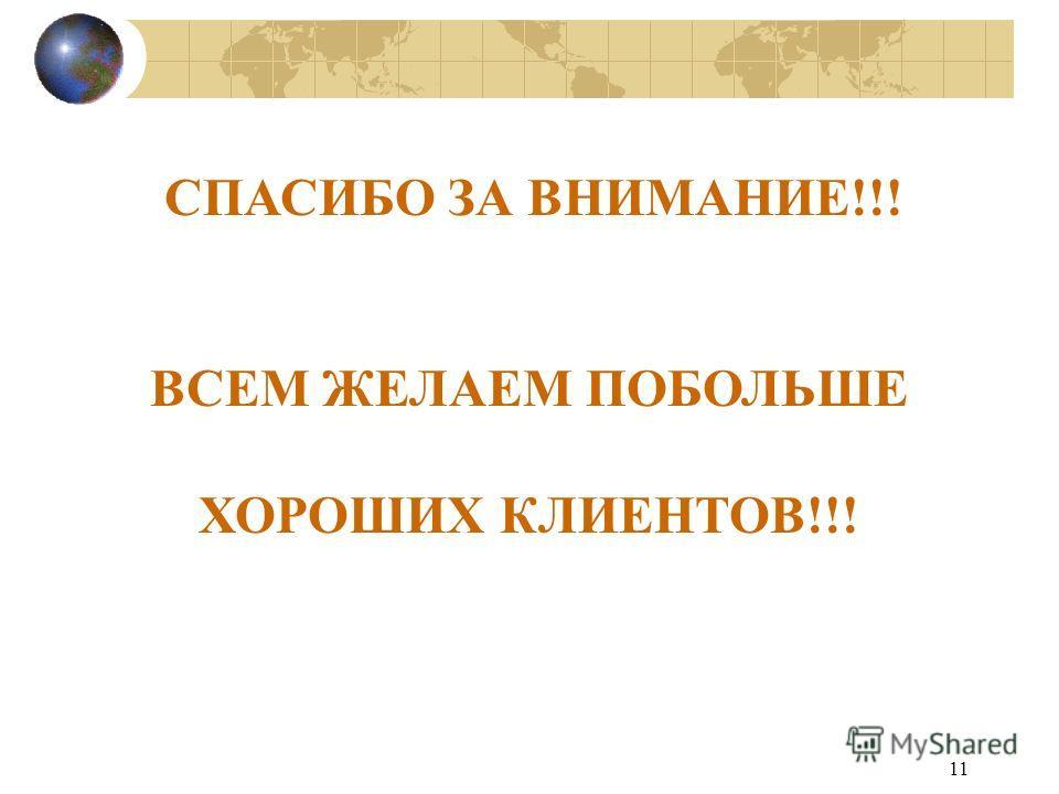 11 СПАСИБО ЗА ВНИМАНИЕ!!! ВСЕМ ЖЕЛАЕМ ПОБОЛЬШЕ ХОРОШИХ КЛИЕНТОВ!!!