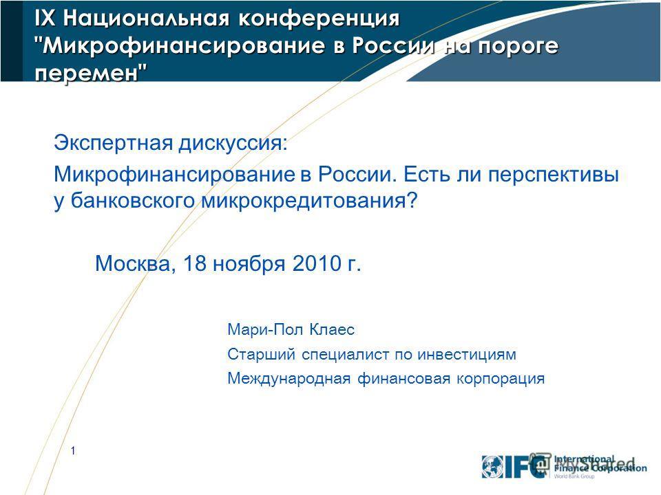 1 IX Национальная конференция