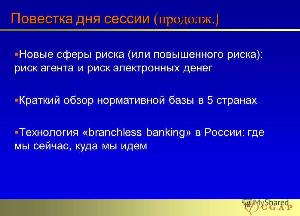44 Повестка дня сессии (продолж. ) Новые сферы риска (или повышенного риска): риск агента и риск электронных денег Краткий обзор нормативной базы в 5 странах Технология «branchless banking» в России: где мы сейчас, куда мы идем