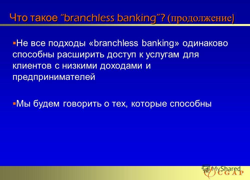 66 Что такое branchless banking? (продолжение ) Не все подходы «branchless banking» одинаково способны расширить доступ к услугам для клиентов с низкими доходами и предпринимателей Мы будем говорить о тех, которые способны