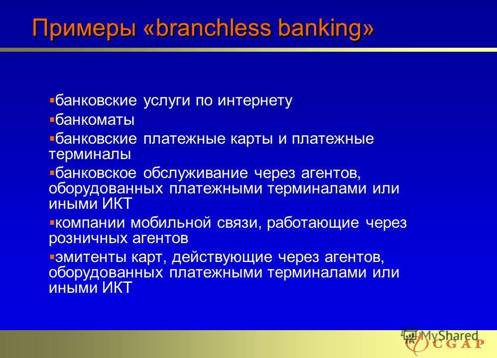 77 Примеры «branchless banking» банковские услуги по интернету банкоматы банковские платежные карты и платежные терминалы банковское обслуживание через агентов, оборудованных платежными терминалами или иными ИКТ компании мобильной связи, работающие ч