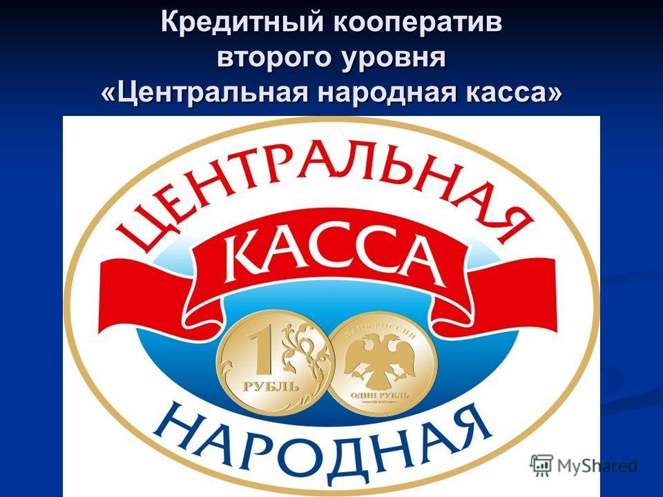 Кредитный кооператив второго уровня «Центральная народная касса»