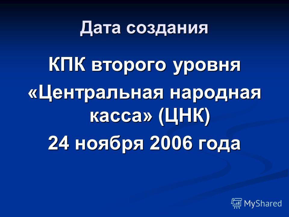 Дата создания КПК второго уровня «Центральная народная касса» (ЦНК) 24 ноября 2006 года
