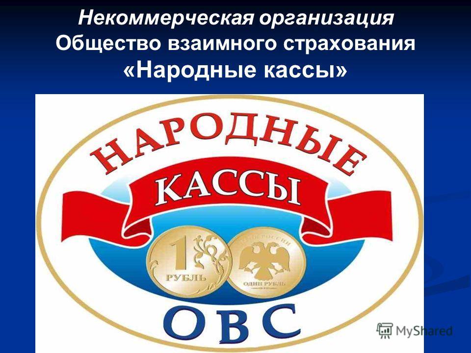 Некоммерческая организация Общество взаимного страхования «Народные кассы»