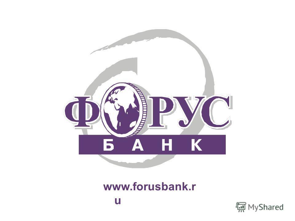 www.forusbank.r u