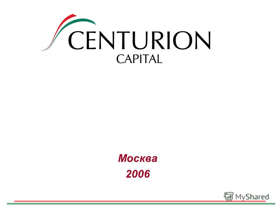 CENTURION CAPITAL DRAFT Москва 2006