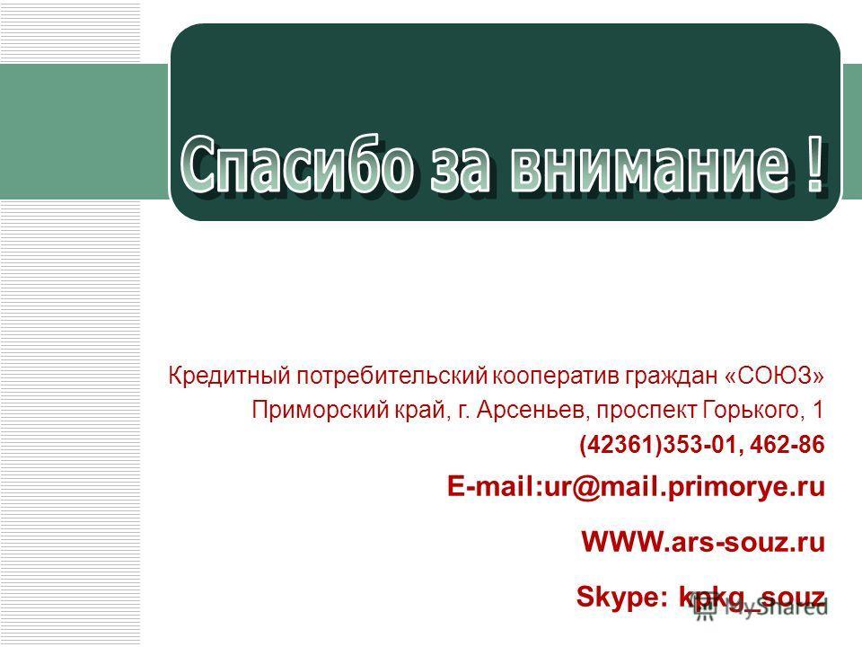 Кредитный потребительский кооператив граждан «СОЮЗ» Приморский край, г. Арсеньев, проспект Горького, 1 (42361)353-01, 462-86 E-mail:ur@mail.primorye.ru WWW.ars-souz.ru Skype: kpkg_souz