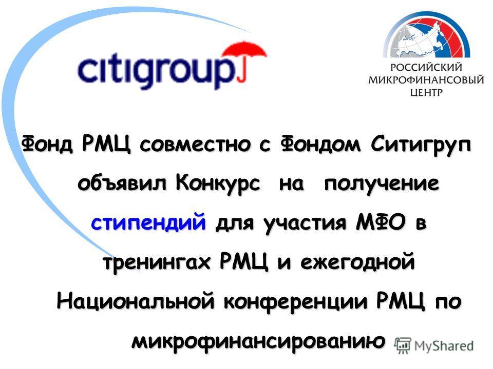 Фонд РМЦ совместно с Фондом Ситигруп объявил Конкурс на получение стипендий для участия МФО в тренингах РМЦ и ежегодной Национальной конференции РМЦ по микрофинансированию