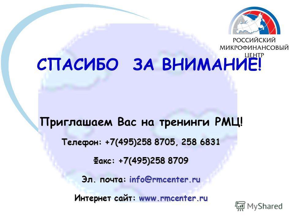 СПАСИБО ЗА ВНИМАНИЕ! Приглашаем Вас на тренинги РМЦ! Телефон: +7(495)258 8705, 258 6831 Факс: +7(495)258 8709 Эл. почта: info@rmcenter.ru Интернет сайт: www.rmcenter.ru
