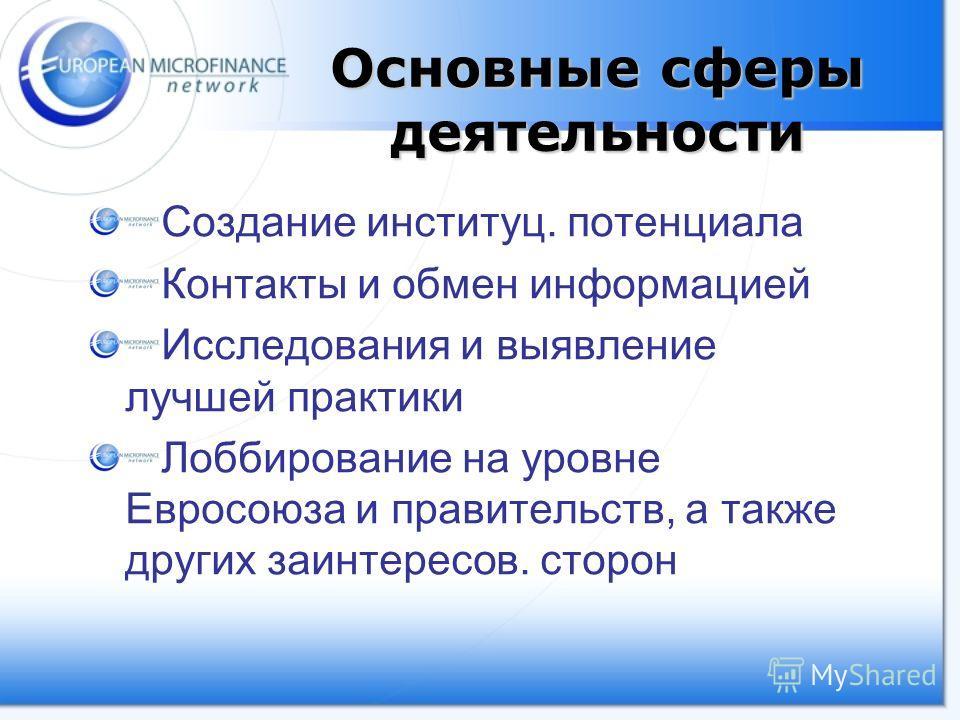 Основные сферы деятельности Создание институц. потенциала Контакты и обмен информацией Исследования и выявление лучшей практики Лоббирование на уровне Евросоюза и правительств, а также других заинтересов. сторон