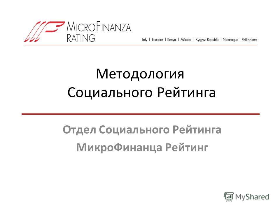 Методология Социального Рейтинга Отдел Социального Рейтинга МикроФинанца Рейтинг