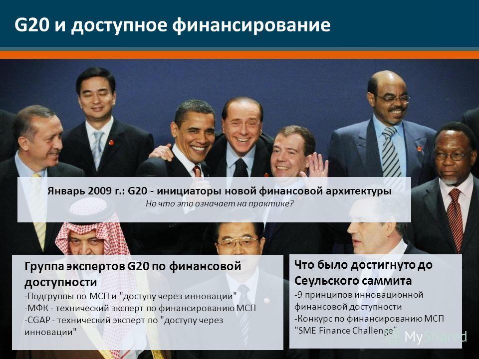 Январь 2009 г.: G20 - инициаторы новой финансовой архитектуры Но что это означает на практике? Группа экспертов G20 по финансовой доступности -Подгруппы по МСП и