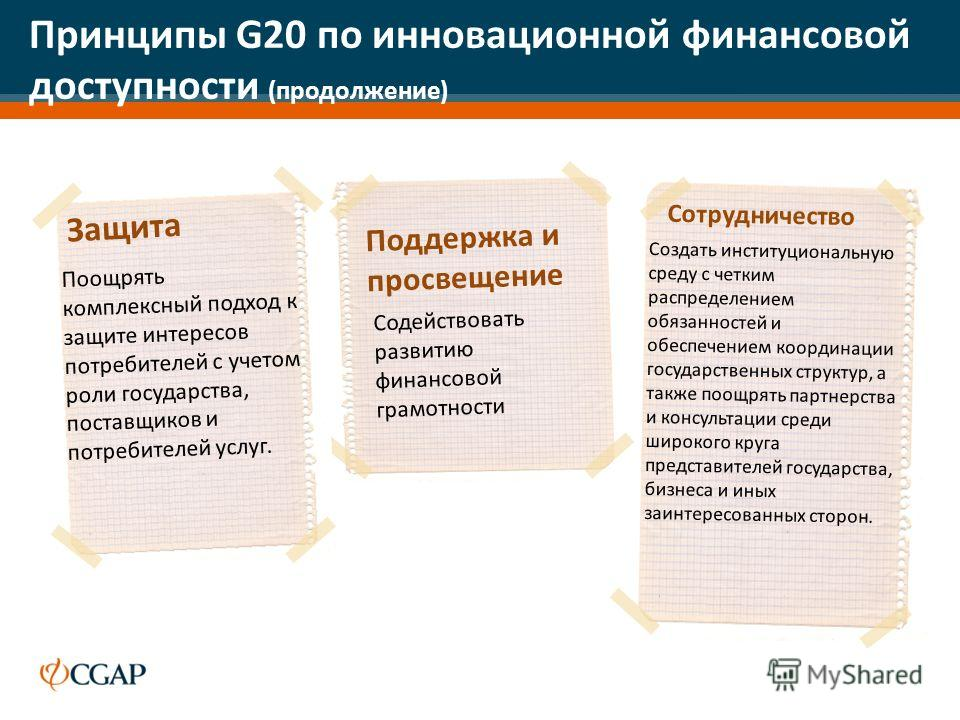 Поддержка и просвещение Содействовать развитию финансовой грамотности Сотрудничество Создать институциональную среду с четким распределением обязанностей и обеспечением координации государственных структур, а также поощрять партнерства и консультации
