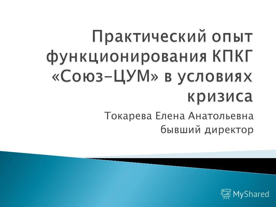 Токарева Елена Анатольевна бывший директор