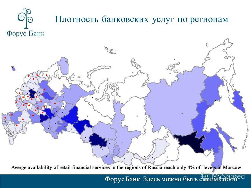 Форус Банк. Здесь можно быть самим собой. Плотность банковских услуг по регионам