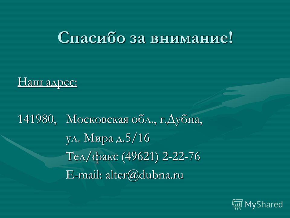 Спасибо за внимание! Наш адрес: 141980, Московская обл., г.Дубна, ул. Мира д.5/16 ул. Мира д.5/16 Тел/факс (49621) 2-22-76 Тел/факс (49621) 2-22-76 Е-mail: alter@dubna.ru Е-mail: alter@dubna.ru