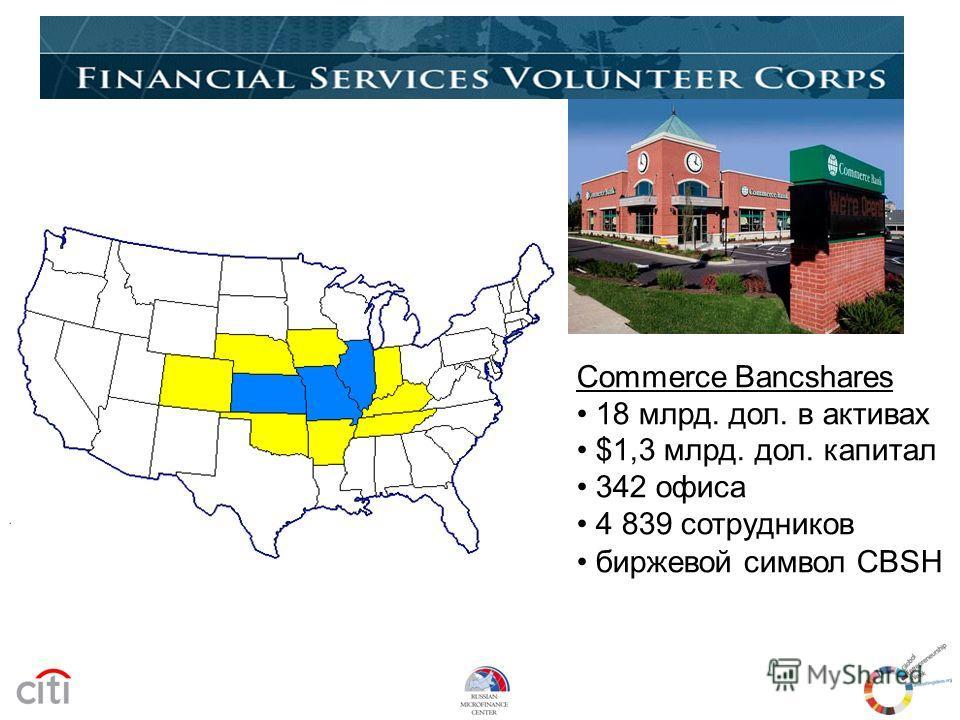 Commerce Bancshares 18 млрд. дол. в активах $1,3 млрд. дол. капитал 342 офиса 4 839 сотрудников биржевой символ CBSH
