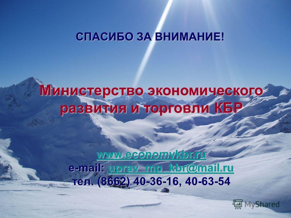 Министерство экономического развития и торговли КБР www.economykbr.ru e-mail: uprav_mp_kbr@mail.ru тел. (8662) 40-36-16, 40-63-54 www.economykbr.ruuprav_mp_kbr@mail.ru www.economykbr.ruuprav_mp_kbr@mail.ru СПАСИБО ЗА ВНИМАНИЕ!