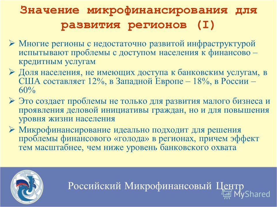 Российский Микрофинансовый Центр Значение микрофинансирования для развития регионов (I) Многие регионы с недостаточно развитой инфраструктурой испытывают проблемы с доступом населения к финансово – кредитным услугам Доля населения, не имеющих доступа