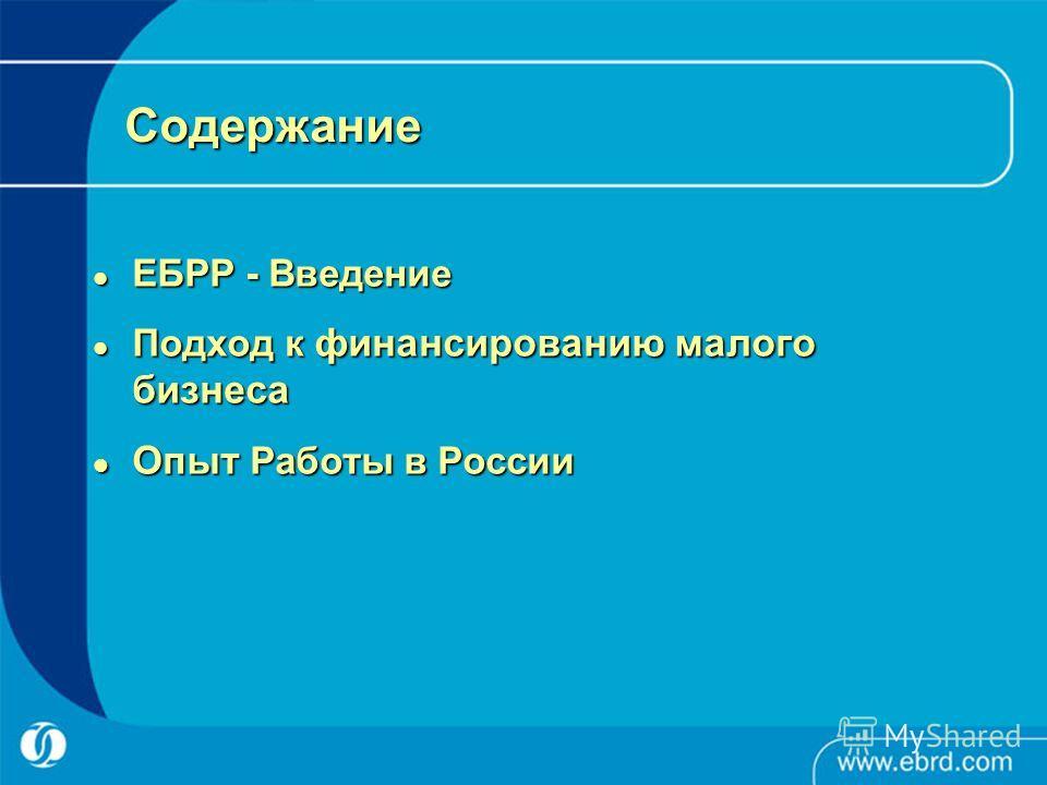ЕБРР - Введение ЕБРР - Введение Подход к финансированию малого бизнеса Подход к финансированию малого бизнеса Опыт Работы в России Опыт Работы в России Содержание