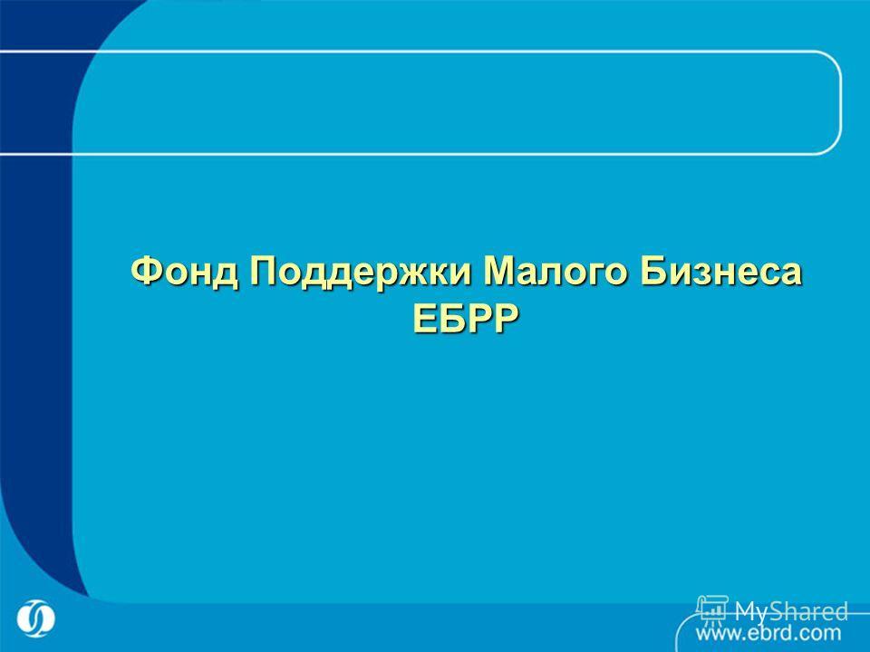Фонд Поддержки Малого Бизнеса ЕБРР