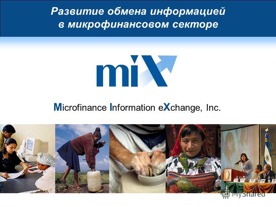 Развитие обмена информацией в микрофинансовом секторе M icrofinance I nformation e X change, Inc.