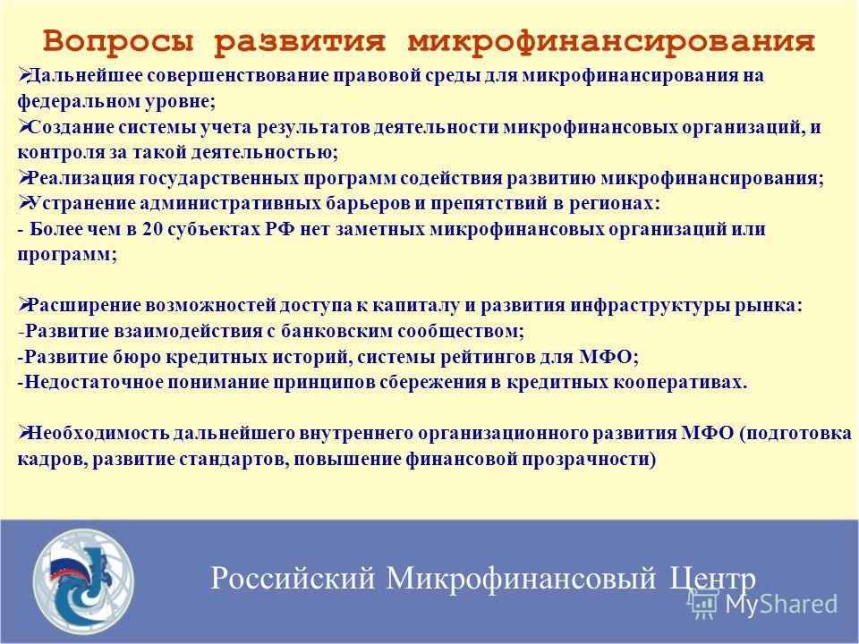 Российский Микрофинансовый Центр Дальнейшее совершенствование правовой среды для микрофинансирования на федеральном уровне; Создание системы учета результатов деятельности микрофинансовых организаций, и контроля за такой деятельностью; Реализация гос