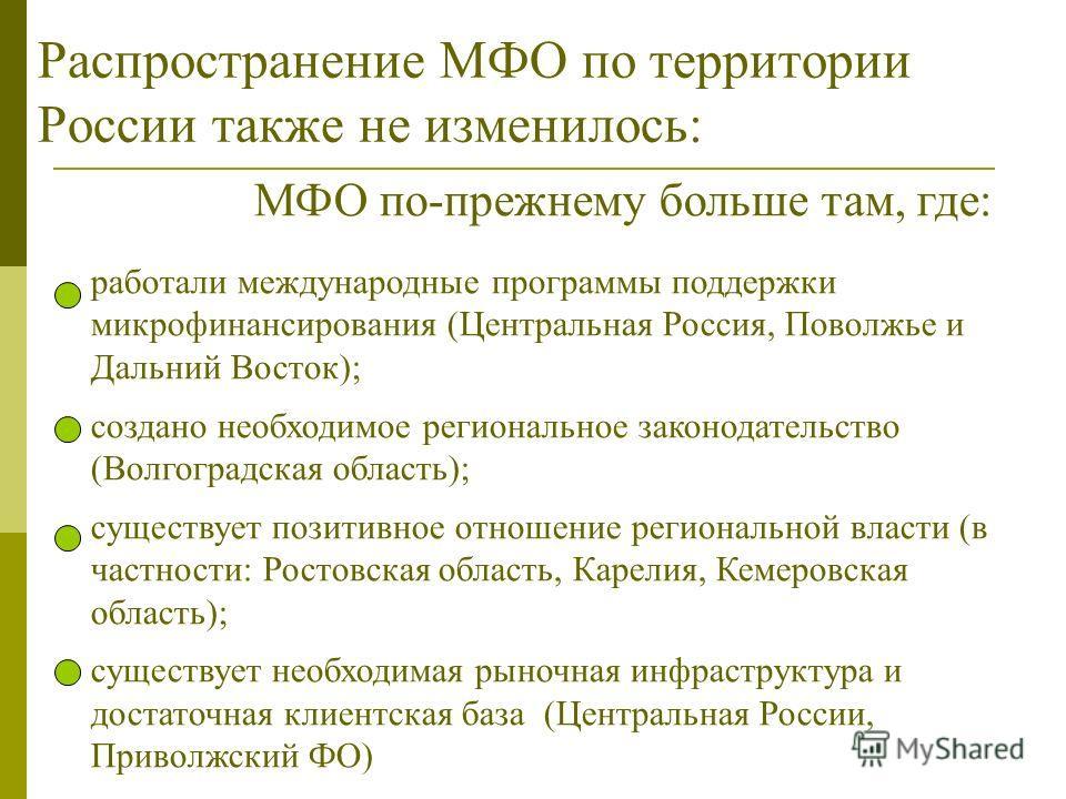 Распространение МФО по территории России также не изменилось: МФО по-прежнему больше там, где: работали международные программы поддержки микрофинансирования (Центральная Россия, Поволжье и Дальний Восток); создано необходимое региональное законодате