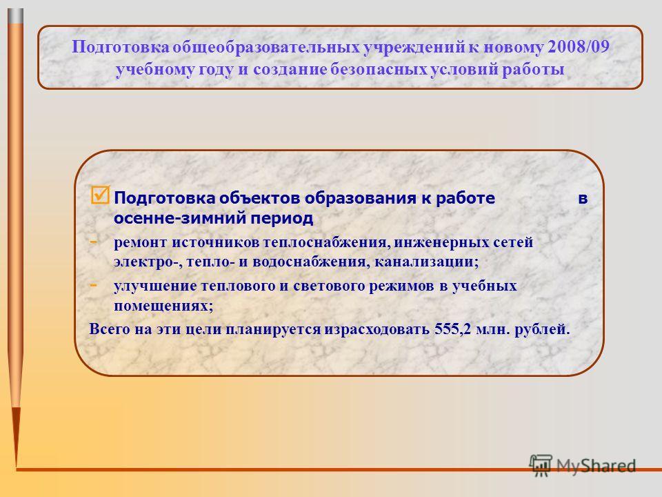 Укрепление материально-технической базы - приобрести школьные автобусы на 63,0 млн. рублей; - приобрести школьные учебники на 35,0 млн. рублей; - приобрести учебное оборудование для базовых школ на сумму 20,0 млн. рублей. Подготовка общеобразовательн