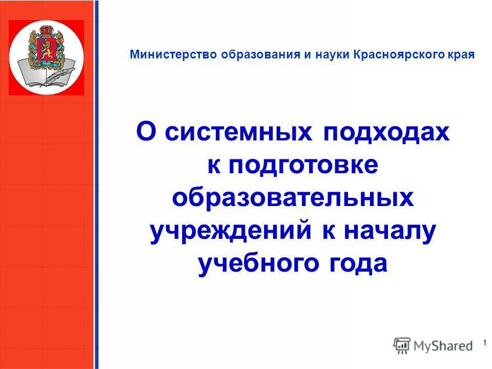 Министерство образования и науки Красноярского края О системных подходах к подготовке образовательных учреждений к началу учебного года 1