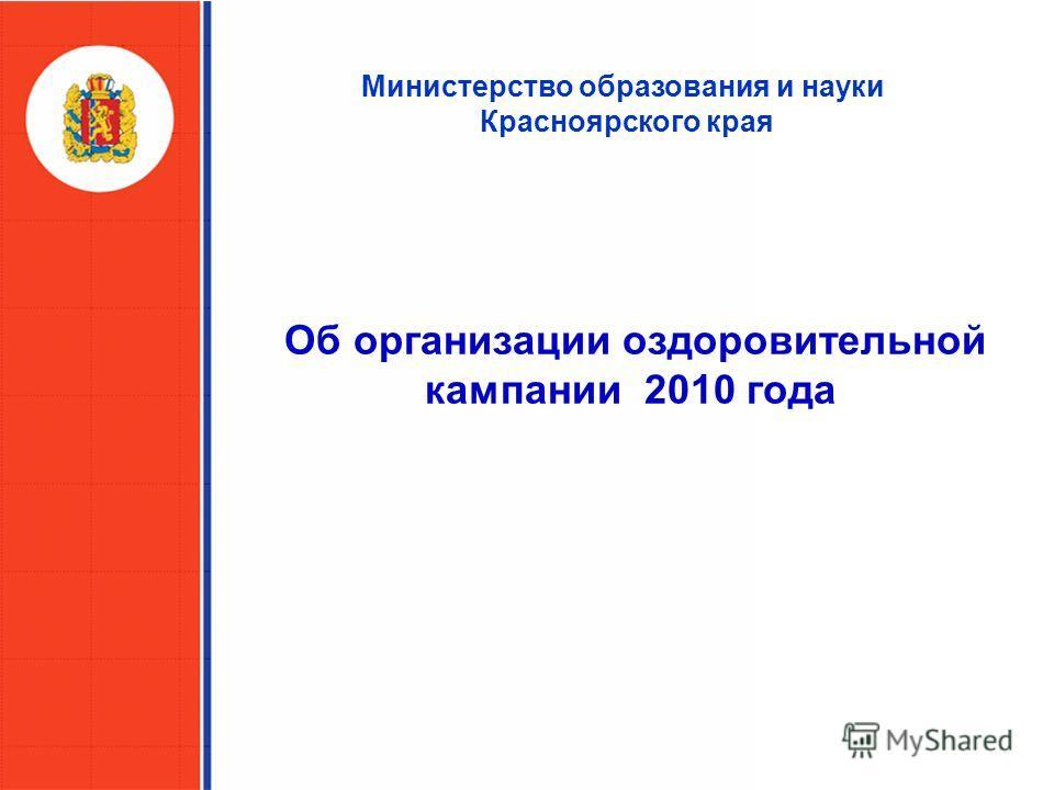 Об организации оздоровительной кампании 2010 года Министерство образования и науки Красноярского края