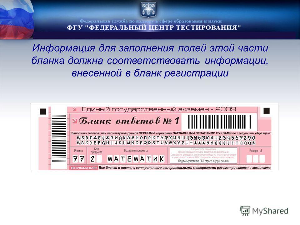 Информация для заполнения полей этой части бланка должна соответствовать информации, внесенной в бланк регистрации