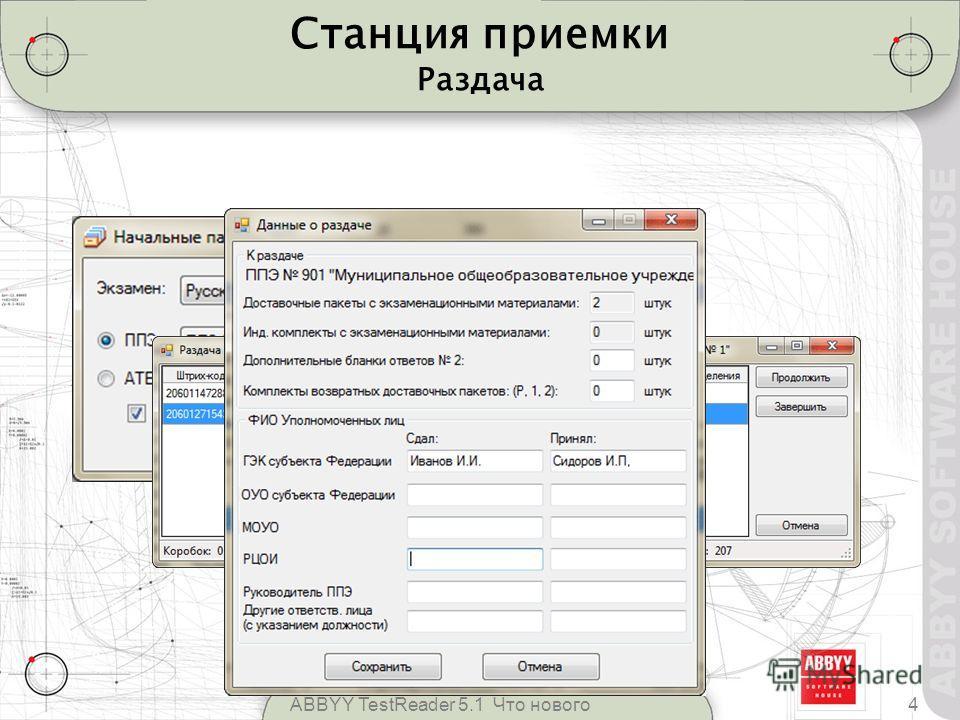 Станция приемки Раздача 4ABBYY TestReader 5.1 Что нового
