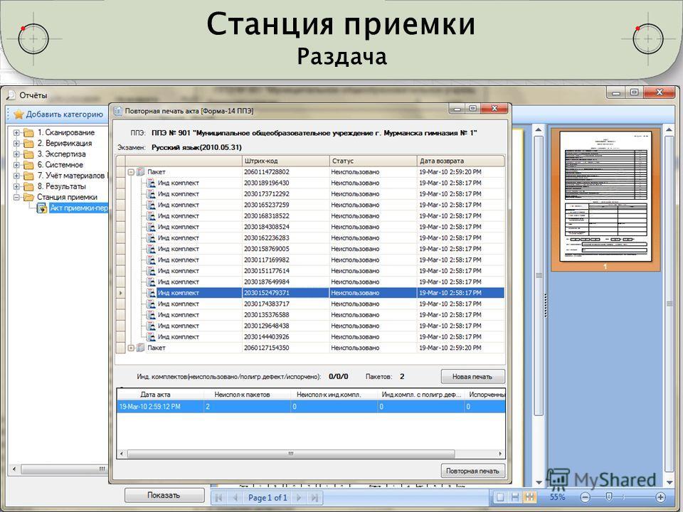 Станция приемки Раздача 5ABBYY TestReader 5.1 Что нового