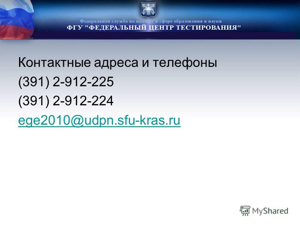 Контактные адреса и телефоны (391) 2-912-225 (391) 2-912-224 ege2010@udpn.sfu-kras.ru