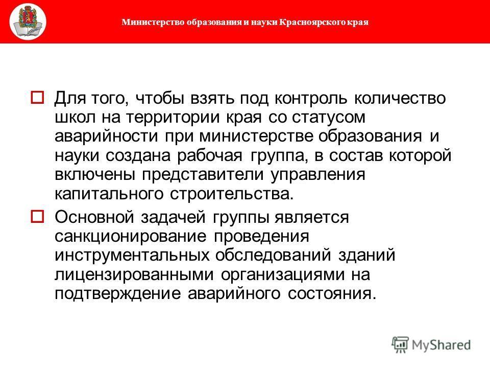 Министерство образования и науки Красноярского края Для того, чтобы взять под контроль количество школ на территории края со статусом аварийности при министерстве образования и науки создана рабочая группа, в состав которой включены представители упр