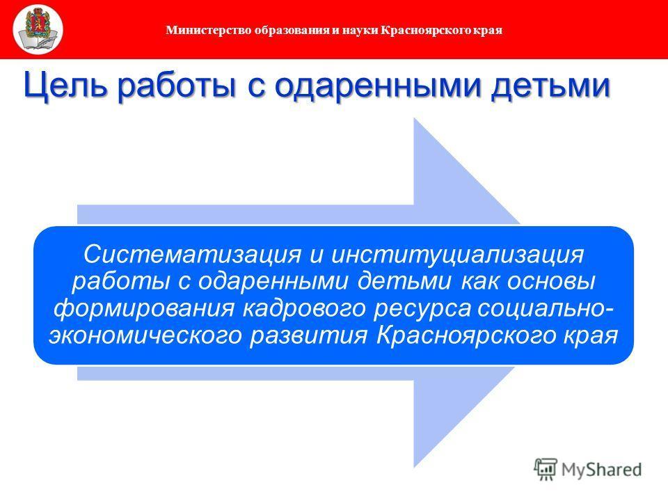 Министерство образования и науки Красноярского края Цель работы с одаренными детьми