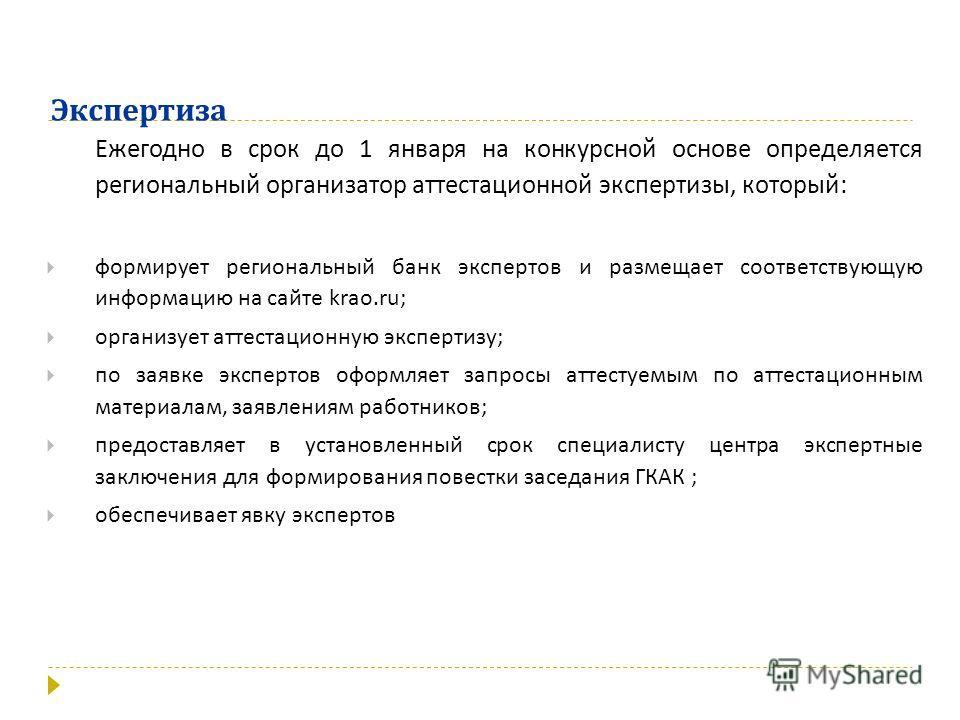 Ежегодно в срок до 1 января на конкурсной основе определяется региональный организатор аттестационной экспертизы, который : формирует региональный банк экспертов и размещает соответствующую информацию на сайте krao.ru; организует аттестационную экспе