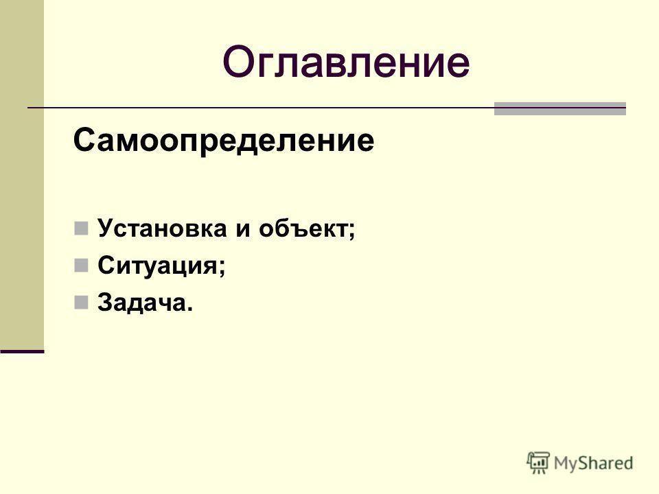 Оглавление Самоопределение Установка и объект; Ситуация; Задача.