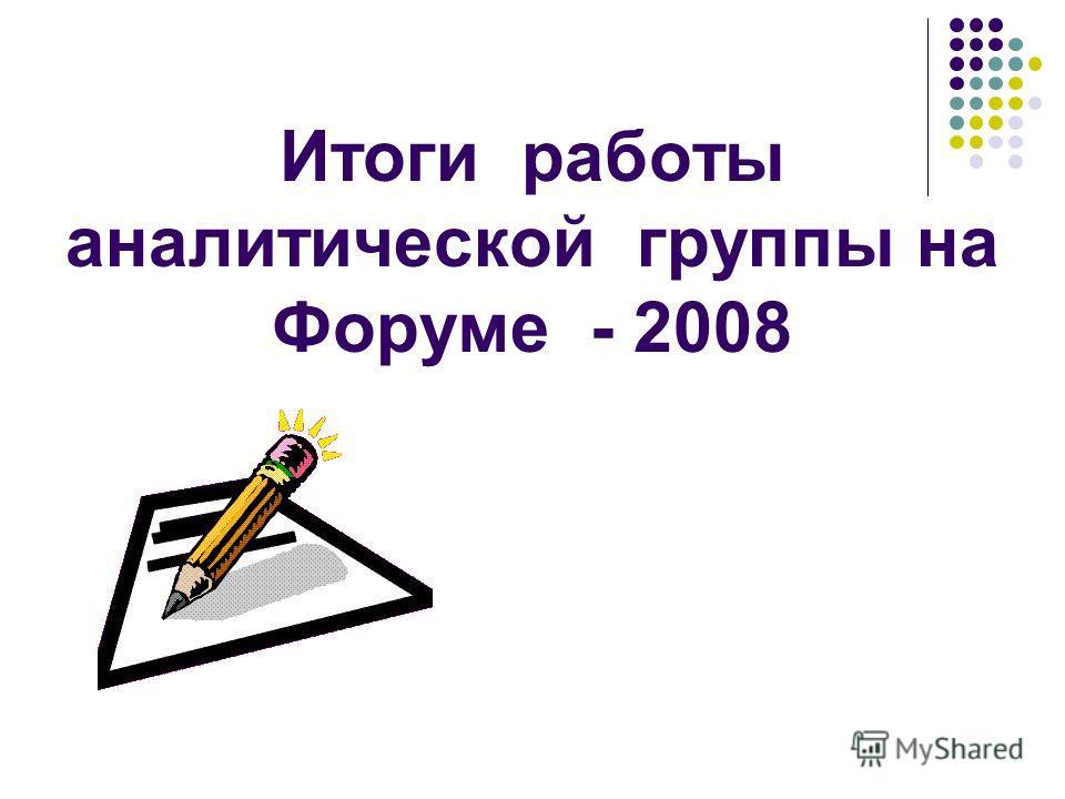 Итоги работы аналитической группы на Форуме - 2008