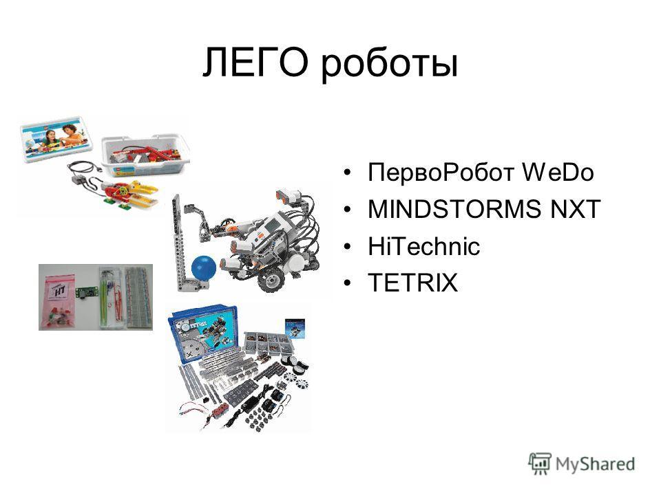 ЛЕГО роботы ПервоРобот WeDo MINDSTORMS NXT HiTechnic TETRIX