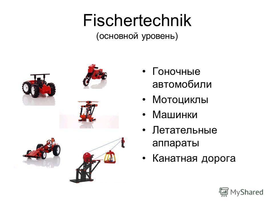 Fischertechnik (основной уровень) Гоночные автомобили Мотоциклы Машинки Летательные аппараты Канатная дорога