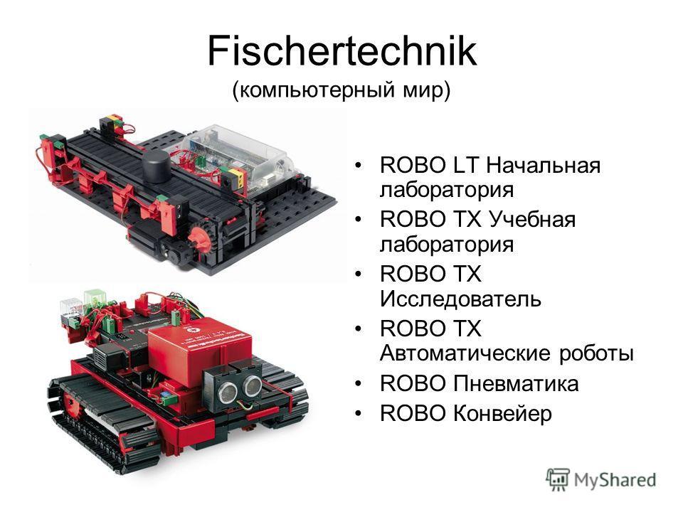 Fischertechnik (компьютерный мир) ROBO LT Начальная лаборатория ROBO TX Учебная лаборатория ROBO TX Исследователь ROBO TX Автоматические роботы ROBO Пневматика ROBO Конвейер