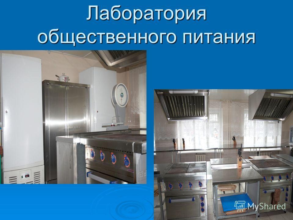 Лаборатория общественного питания