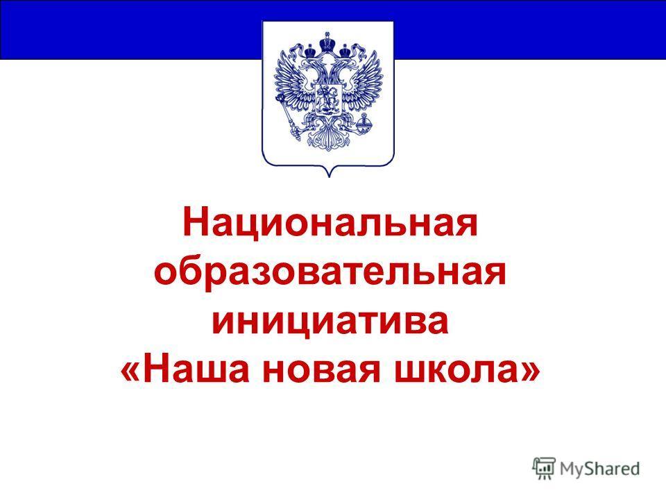 Министерство образования и науки Красноярского края Национальная образовательная инициатива «Наша новая школа»